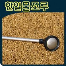 [흙사랑119] 한일물조루(중)